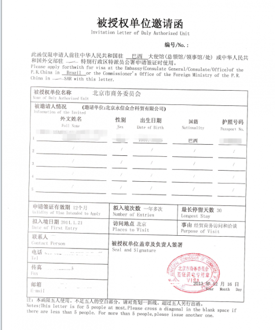 Invitation letter for foreigners to get the chinese visa for canton invitation letter for foreigners to get the chinese visa for canton fair stopboris Image collections